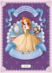 В гостях у принцеси - фото обкладинки книги