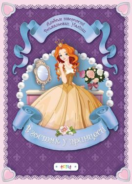 В гостях у принцеси - фото книги