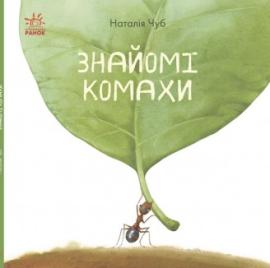 В гостях у природи: Знайомі комахи - фото книги