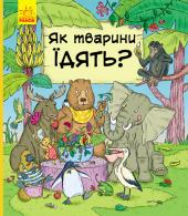 В гостях у тварин. Як тварини їдять? - фото обкладинки книги