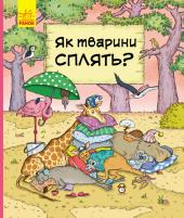 В гостях у тварин. Як тварини сплять? - фото обкладинки книги