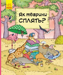 В гостях у тварин. Як тварини сплять? - фото книги