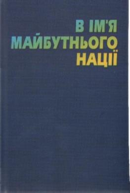 В ім'я майбутнього нації - фото книги