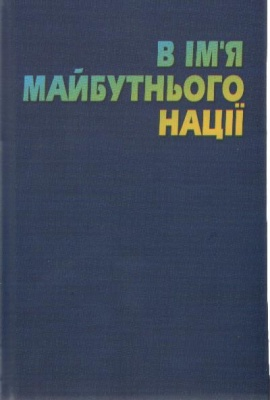 Книга В ім'я майбутнього нації