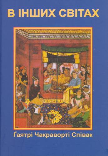 Книга В інших світах