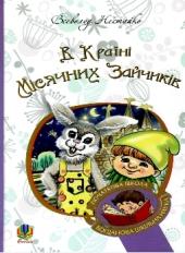 Книга В Країні Місячних Зайчиків