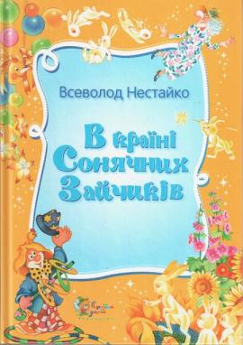 В країні Сонячних Зайчиків - фото книги