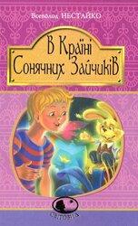 В Країні Сонячних Зайчиків - фото обкладинки книги