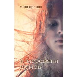В мереживі думок - фото книги