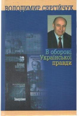 В обороні української правди - фото книги