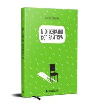 Книга В очікуванні копірайтера