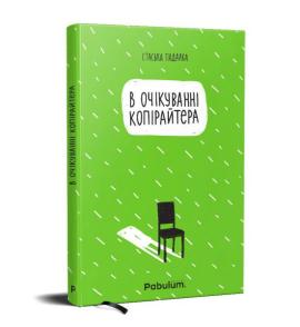 В очікуванні копірайтера - фото книги