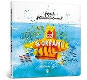 В океані - фото обкладинки книги