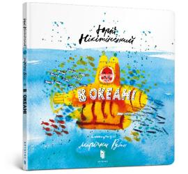 В океані - фото книги