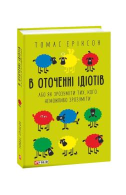 В оточенні ідіотів, або Як зрозуміти тих, кого неможливо зрозуміти (м'яка обкладинка) - фото книги