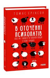 В оточенні психопатів, або Як уникнути маніпуляцій з боку інших - фото обкладинки книги