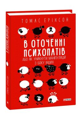 В оточенні психопатів, або Як уникнути маніпуляцій з боку інших - фото книги