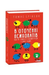 В оточенні психопатів, або Як уникнути маніпуляцій з боку інших (м'яка обкладинка) - фото обкладинки книги