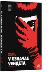 V означає Vендета - фото обкладинки книги