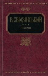 В. Свідзінський. Поезiї - фото обкладинки книги