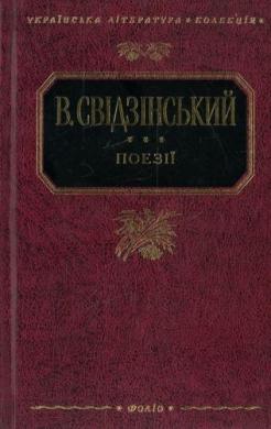 В. Свідзінський. Поезiї - фото книги