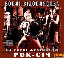 В.В. на сцені фестивалю РОК-СІЧ (deluxe edition 2 CD) - фото книги