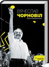 В'ячеслав Чорновіл - фото обкладинки книги