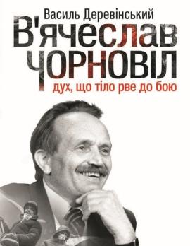 В'ячеслав Чорновіл: дух що тіло рве до бою - фото книги