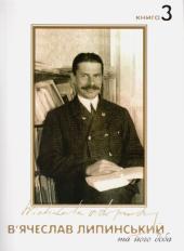 В'ячеслав Липинський та його доба. Книга 3 - фото обкладинки книги