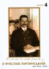В'ячеслав Липинський та його доба. Книга 4 - фото обкладинки книги