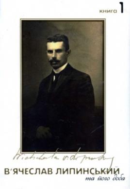 В'ячеслав Липинський та його доба ( у двох книгах) - фото книги