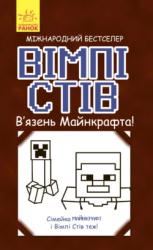 В'язень Майнкрафта. Сімейка Майнкрафт - фото обкладинки книги