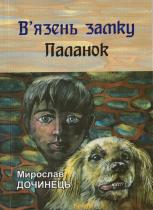 Книга В'язень замку Паланок
