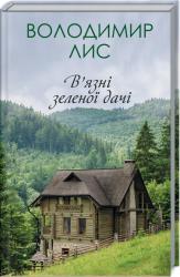 В'язні зеленої дачі - фото обкладинки книги
