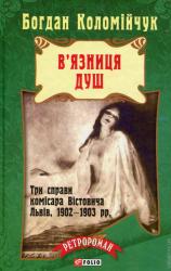 В'язниця душ - фото обкладинки книги