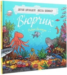 В'юрчик. Рибун-балакун - фото книги