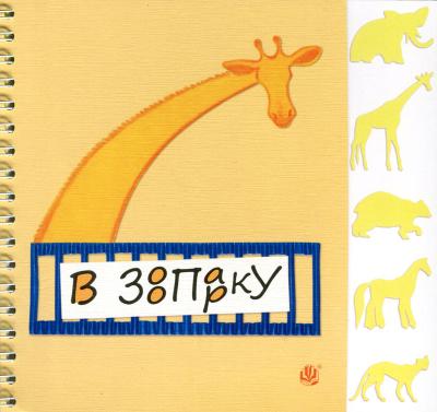 Книга В зоопарку