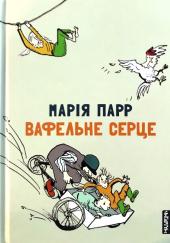 Вафельне серце - фото обкладинки книги