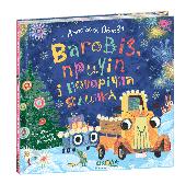 Ваговіз, причіп і новорічна ялинка - фото обкладинки книги