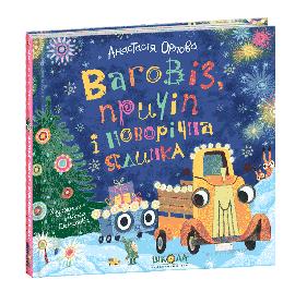 Ваговіз, причіп і новорічна ялинка - фото книги