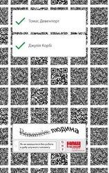 Вакансія: людина. Як не залишитися без роботи в добу штучного інтелекту - фото обкладинки книги
