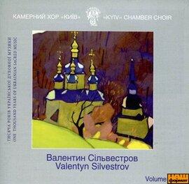 Валентин Сільвестров. Духовні твори - фото книги
