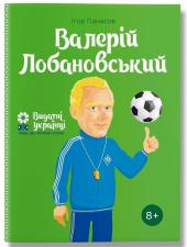 Валерій Лобановський - фото обкладинки книги