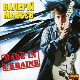 Валерій Макєєв - Made in Ukraine - фото книги