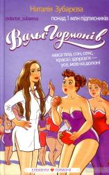 Вальс гормонів. Маса тіла, сон, секс, краса і здоров'я - усе, мов на долоні - фото обкладинки книги