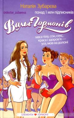 Вальс гормонів. Маса тіла, сон, секс, краса і здоров'я - усе, мов на долоні - фото книги