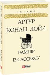 Вампір із Сассексу - фото обкладинки книги