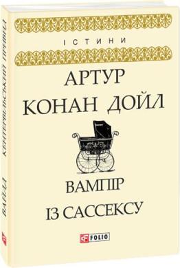Вампір із Сассексу - фото книги