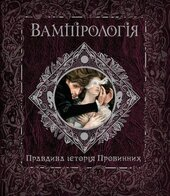 Вампірологія. Правдива історія Провинних - фото обкладинки книги