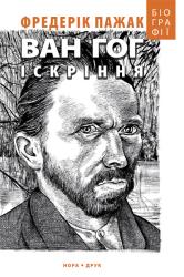 Ван Гог. Іскріння - фото обкладинки книги